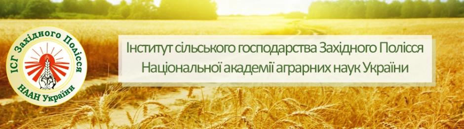 Інститут сільського господарства Західного Полісся